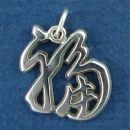 Chinese Text for Luck Word Phrase Sterling Silver Charm Pendant