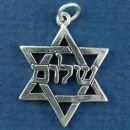 Religous Jewish Star of David with Word Phrase Shalom in Hebrew Sterling Silver Charm Pendant